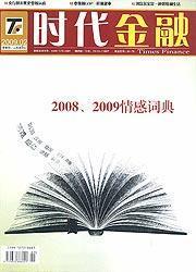《时代金融》国家级经济类刊物