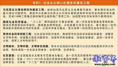 """国家""""十二五""""文化改革发展规划纲要"""