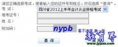 四川2012年上半年会计从业资格考试成绩查询已经