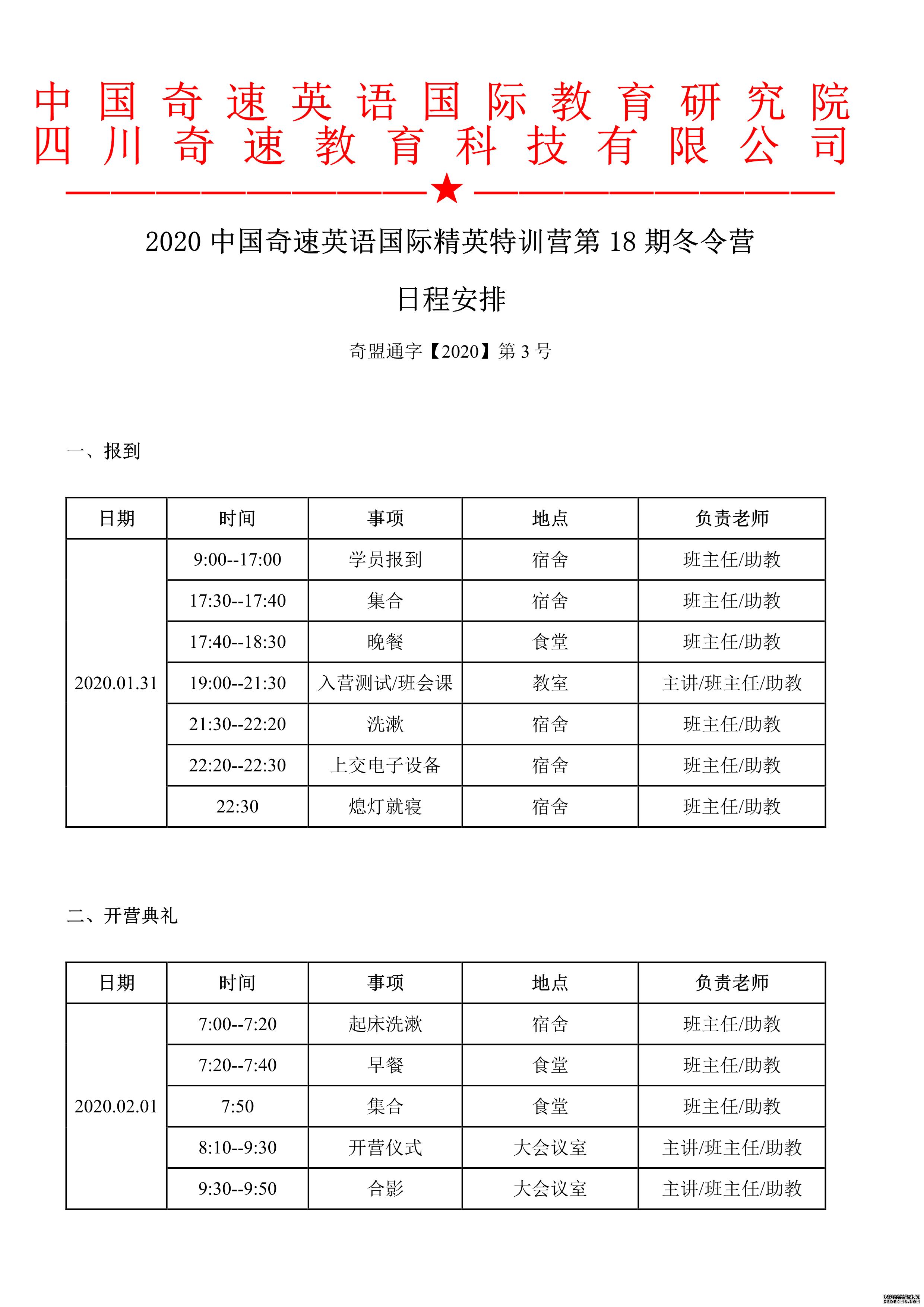 2020中国奇速英语国际精英特训营第18期冬令营集训日程安排