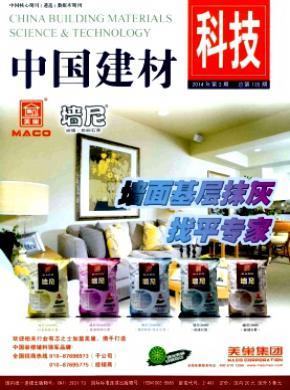 中国建材科技期刊杂志简介_省级期刊投稿咨询 - 教育界官网
